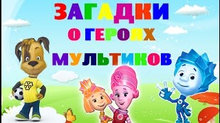 Загадки для детей про героев мультфильмов. Фиксики. Барбоскины. Развивающее видео для детей