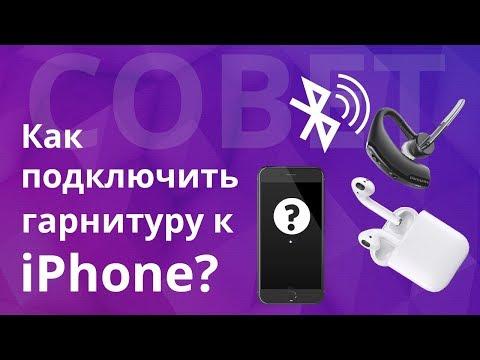 Как подключить беспроводные наушники к телефону, настройка bluetooth устройство к айфону.