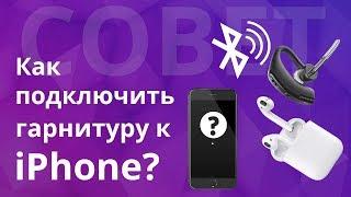 Як підключити блютуз навушники до телефону і як налаштувати bluetooth навушники