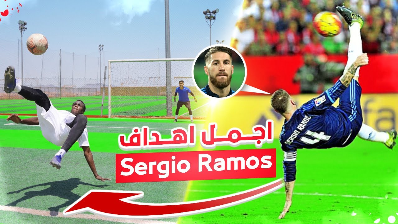 تحدي تقليد اجمل اهداف راموس مع ريال مدريد! | هدف العاشرة🔥