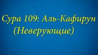 Ахьмад Гулиев Сура 109: Аль-Кафирун (Неверующие)