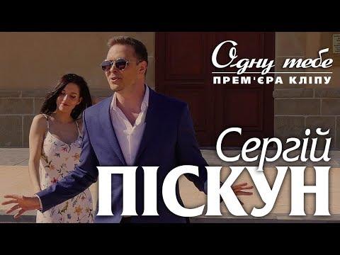Сергій Піскун - Одну тебе/ПРЕМР'ЄРА КЛІПУ 2020