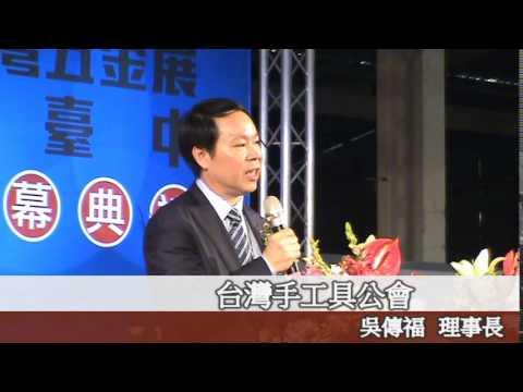 [標竿專業媒體]BENCHMARK MEDIA INT'L CORP.-Taiwan Hardware Show 台灣五金展(2014.10/21-10/23)