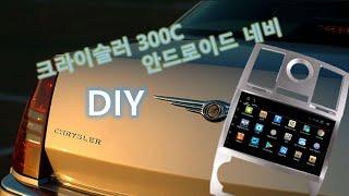 크라이슬러300C 안드로이드 네비게이션 DIY!! (C…