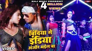 Bindiya se india anjor bhail ba    बिंदिया से इंडिया अंजोर भईल बा    Raj bhai video   Pradeep sharma