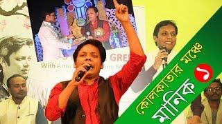 বাদ্যযন্ত্র ছাড়া কোলকাতা মাতালেন এক বাংলাদেশি  [পর্ব-০১] Manik At Kolkata, India