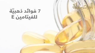 7 فوائد ذهبيّة للفيتامين E