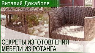 видео Мебель из ротанга | Комплекты для террасы