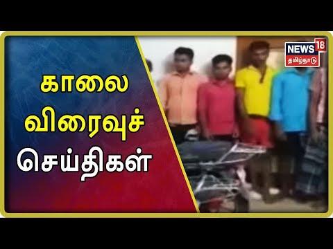 முதல் பார்வை: காலை விரைவுச் செய்திகள் | Top Morning Express18 News | 23.07.2019 #News18TamilnaduLive  #TamilNews  #TamilnaduNews  Subscribe To News 18 Tamilnadu Channel Click below  http://bit.ly/News18TamilNaduVideos  Watch Tamil News In News18 Tamilnadu  Live TV -https://www.youtube.com/watch?v=xfIJBMHpANE&feature=youtu.be  Top 100 Videos Of News18 Tamilnadu -https://www.youtube.com/playlist?list=PLZjYaGp8v2I8q5bjCkp0gVjOE-xjfJfoA  அத்திவரதர் திருவிழா | Athi Varadar Festival Videos-https://www.youtube.com/playlist?list=PLZjYaGp8v2I9EP_dnSB7ZC-7vWYmoTGax  முதல் கேள்வி -Watch All Latest Mudhal Kelvi Debate Shows-https://www.youtube.com/playlist?list=PLZjYaGp8v2I8-KEhrPxdyB_nHHjgWqS8x  காலத்தின் குரல் -Watch All Latest Kaalathin Kural  https://www.youtube.com/playlist?list=PLZjYaGp8v2I9G2h9GSVDFceNC3CelJhFN  வெல்லும் சொல் -Watch All Latest Vellum Sol Shows  https://www.youtube.com/playlist?list=PLZjYaGp8v2I8kQUMxpirqS-aqOoG0a_mx  கதையல்ல வரலாறு -Watch All latest Kathaiyalla Varalaru  https://www.youtube.com/playlist?list=PLZjYaGp8v2I_mXkHZUm0nGm6bQBZ1Lub-  Watch All Latest Crime_Time News Here -https://www.youtube.com/playlist?list=PLZjYaGp8v2I-zlJI7CANtkQkOVBOsb7Tw  Connect with Website: http://www.news18tamil.com/ Like us @ https://www.facebook.com/News18TamilNadu Follow us @ https://twitter.com/News18TamilNadu On Google plus @ https://plus.google.com/+News18Tamilnadu   About Channel:  யாருக்கும் சார்பில்லாமல், எதற்கும் தயக்கமில்லாமல், நடுநிலையாக மக்களின் மனசாட்சியாக இருந்து உண்மையை எதிரொலிக்கும் தமிழ்நாட்டின் முன்னணி தொலைக்காட்சி 'நியூஸ் 18 தமிழ்நாடு'   News18 Tamil Nadu brings unbiased News & information to the Tamil viewers. Network 18 Group is presently the largest Television Network in India.   tamil news,news18 tamil,live news today,tamil nadu news,news18 live tamil,tamil news live videos in youtube,tamil news live,tamil news today,tamil news channel,top news tamil,top news tamil rasi palan,top news tamil astrology,top news tamil today,top news tamilnadu,top 