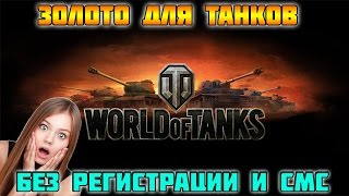 Сайт для накрутки золота и опыта в World Of Tanks!