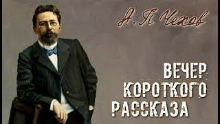 Вечер короткого рассказа | Антон Павлович Чехов 1/2.ч (аудиокнига)