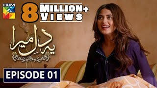 Ye Dil Mera | Episode 1 | Ahad Raza Mir & Sajal Aly | HUM Dramas