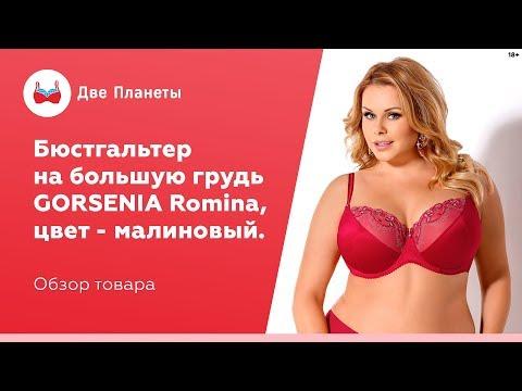 Бюстгальтер большого размера, на чашки G, H, I, J K - Gorsenia ROMINA, красный