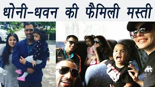 India VS West Indies : MS Dhoni and Dhawan spends Quality Time with Family। वनइंडिया हिंदी