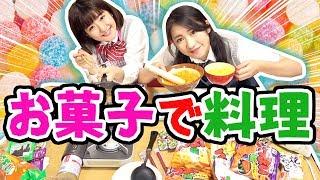 【対決】女子の本気!駄菓子だけで美味しい料理作れたら優勝!!!