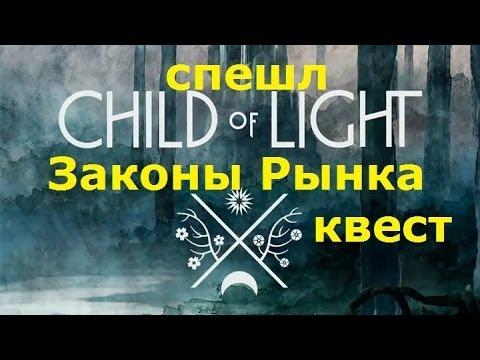 Child Of Light. Квест Законы Рынка. Полное прохождение на русском