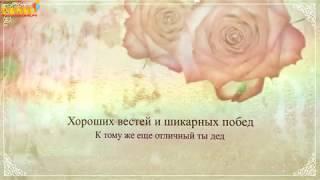 Поздравление свекр  в день рождение от невестки. super-pozdravlenie.ru