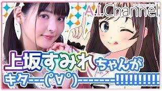 上坂すみれちゃんとYouTuber定番のアレやってみた! 上坂すみれ 検索動画 17