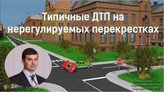 Типичные ДТП во время проезда нерегулируемых перекрестков