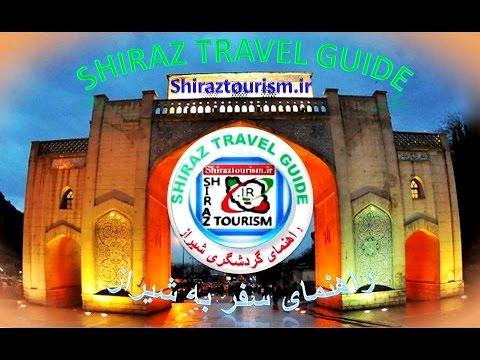 مستند شیراز به زبان انگلیسی-Shiraz documentary in English