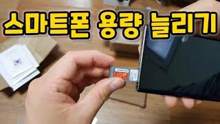 메모리카드 넣는 법 - 삼성 마이크로 SD카드 교체 방…