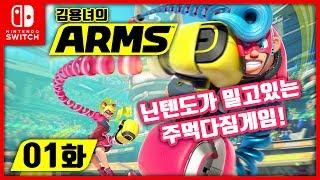 닌텐도 스위치 암즈 01화 | 드디어 발매됐다! 주먹다짐 게임! 김용녀 실황! (ARMS)