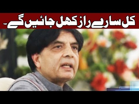 Kal Sab Raaz Kholay Gaye - Chaudhry Nisar Ki Press Conference