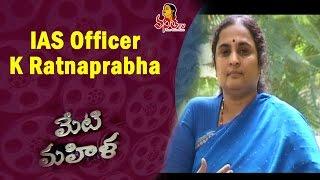 Success Story Of IAS Officer K Ratnaprabha || Meti Mahila || Vanitha TV