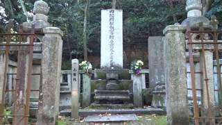 京都霊山護国神社 木戸孝允の墓 京都.