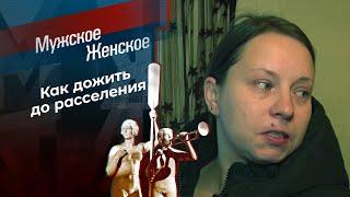 Дом с запашком. Мужское / Женское. Выпуск от 17.11.2020