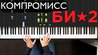 Би-2 - Компромисс на пианино | Как играть? | Ноты | Караоке
