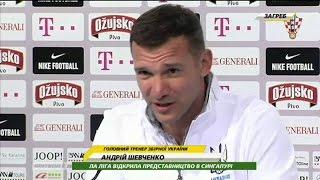 Андрей Шевченко: Наша задача - создать прессинг в центре поля