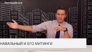 Навальный о причинах провала протестных акций