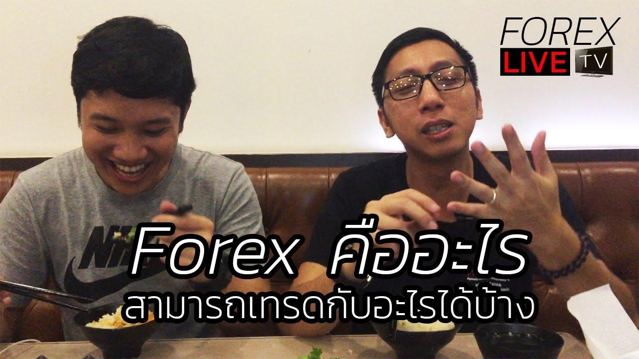 Forex คืออะไร และสามารถเทรดกับอะไรได้บ้าง ft. ArmiizTV | Forex in Restaurant 1/2