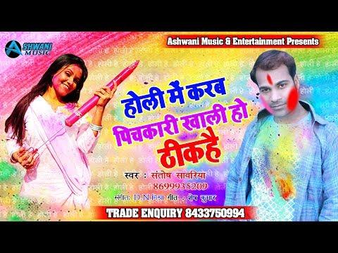 Holi Mein Karab Pichkari Khali Ho - Bhojpuri Holi Song 2019 - Santosh Sawariya