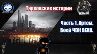Тарковские истории.  Часть 1.  Артем . Боец ЧВК BEAR.