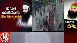 High tension in panchkula : cbi court verdict on gurmeet ram rahim singh in case | v6news