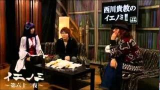 西川貴教のイエノミ!! 第62夜 黒夢ゲスト回より抜粋 「最近の西川さんに...