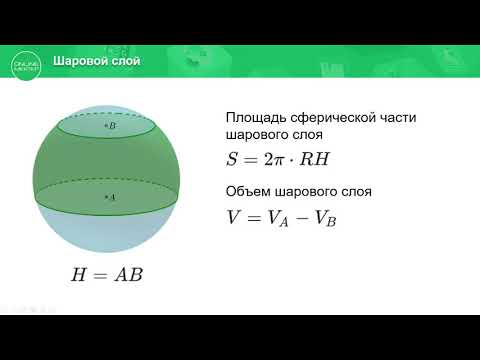 Вопрос: Как вычислить площадь поверхности сферы?