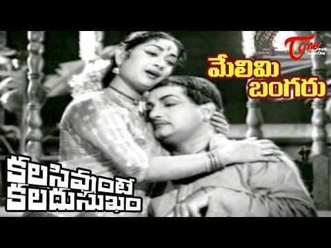 Telugu Old Songs   Kalasi Vunte Kaladu Sukham   Melimi Bangaru Song   NTR   Savitri - OldSongsTelugu