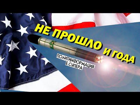 «Нарисованные» российские ракеты встревожили Вашингтон