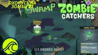 Zombie Catchers/Новый Зомби И Новый Дрон у Раулья