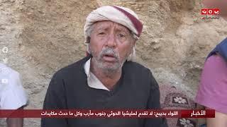 اللواء بحيبح :  لاتقدم لمليشيا الحوثي جنوب مأرب وكل ماحدث مكايدات