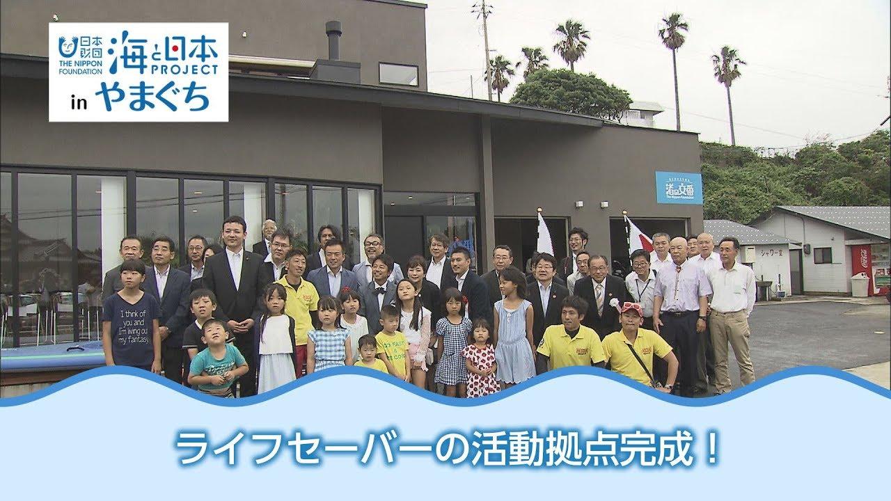 中国地方初 「渚の交番」オープン 日本財団 海と日本PROJECT in ...
