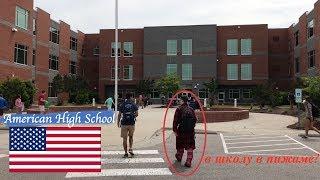 Американская Школа Изнутри #2: Типичный день в школе в США