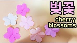 벚꽃 종이접기 꽃 색종이접기 어린이집 환경판 쉬운 종이…