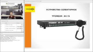 «Особенности построения систем оповещения и управления эвакуацией (СОУЭ)»