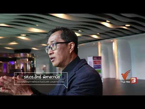 Backpack Journalist : จีนรับเหมา (22 ก.ย. 60)