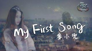 麥小兜 - My First Song『你聽,這是我真實的聲音。』【動態歌詞Lyrics】