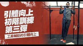 引體向上訓練健身教學03:背部訓練-輔助式引體向上